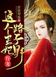 摄政王又说:我家王妃只会针线女红,哪懂什么歪门邪道. 被摄政王.
